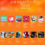 App Storeで、『Facetune』『GoodReader』などおすすめiPhoneアプリとゲームアプリを120円で購入できるセールが実施中