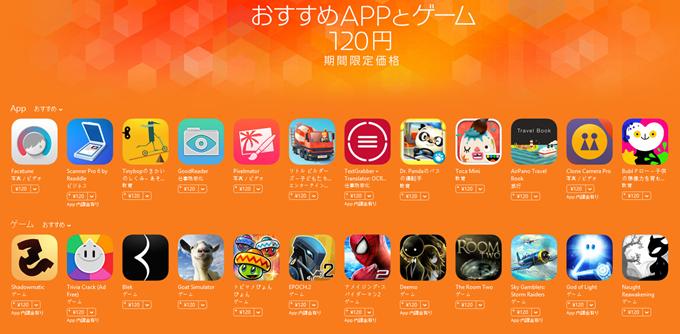 おすすめアプリとゲームが120円