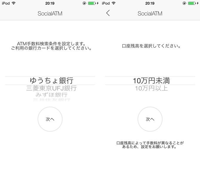 iPhoneアプリ『SocialATM』初期設定