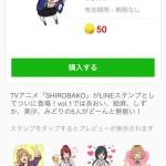 TVアニメ「SHIROBAKO」のLINEスタンプ2種類が配信開始キタ━(゚∀゚)━!