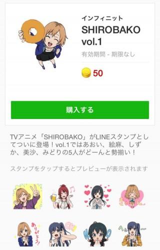 「SHIROBAKO」LINEスタンプ1