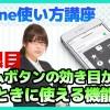 週刊アスキーつばささんによるiPhone使い方講座、12限目はホームボタンの効き目が悪い時に使える機能を紹介