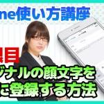 週刊アスキーつばささんによるiPhone使い方講座、14限目は顔文字を簡単に登録する方法を紹介