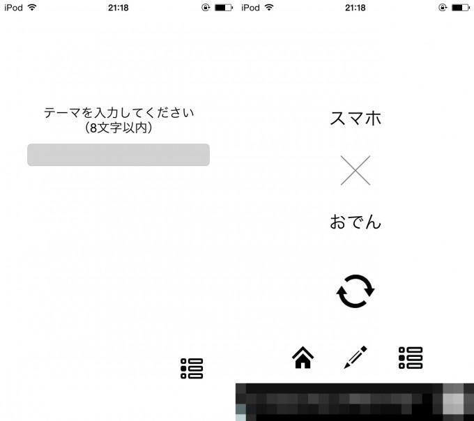 iPhoneアプリ『アイデアゲイザー』紹介1