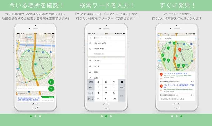 iPhoneアプリ『Pathee (パシー) 歩いて5分以内の場所検索』説明まとめ