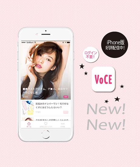 iPhoneアプリ『VOCE(ヴォーチェ)』