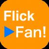 iPhone初心者におすすめ!フリック入力を練習できるアプリ『フリック ファンFree』