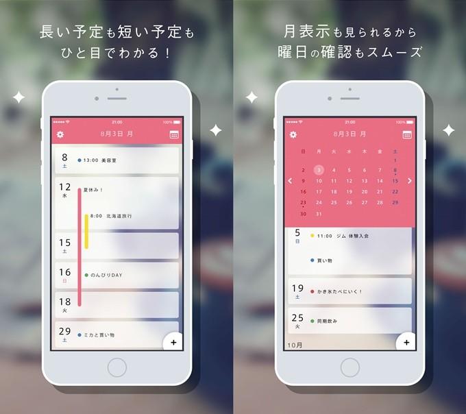 iPhoneアプリ「予定がある日だけカレンダー patto(パット)」紹介