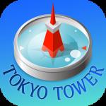東京タワーの大展望台をより楽しむことができるiPhoneアプリ『東京タワー景観案内』の提供が開始