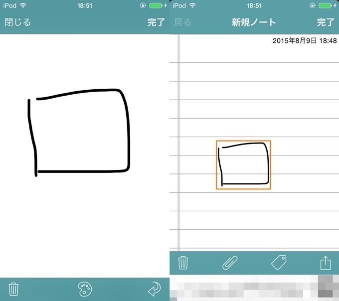 手書きメモアプリ「Touch Note」紹介画像5と6