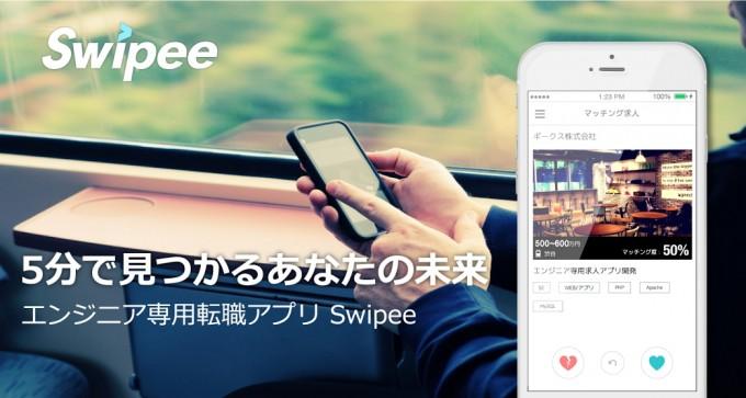 エンジニア転職 Swipee(スワイピー)-仕事が見つかる無料転職求人アプリ