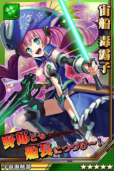 宙船 毒露子(☆5)