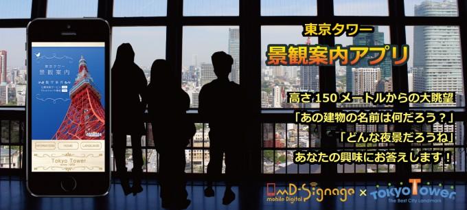 iPhoneアプリ『東京タワー景観案内』