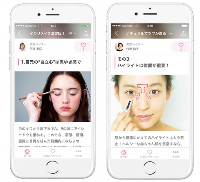 iPhoneアプリ『VOCE(ヴォーチェ)』紹介1