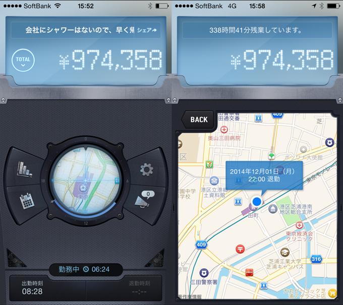 iPhoneアプリ『俺の残業代がこんなに少ないわけがない。』HOME画面