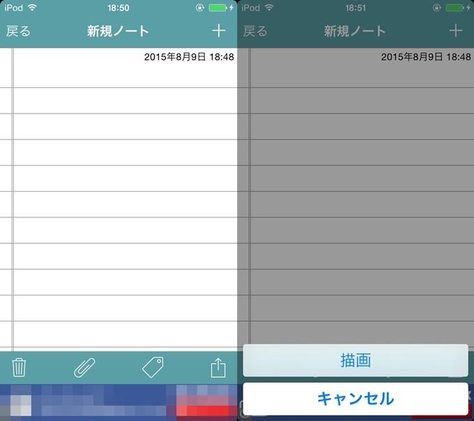 手書きメモアプリ「Touch Note」紹介画像3と4