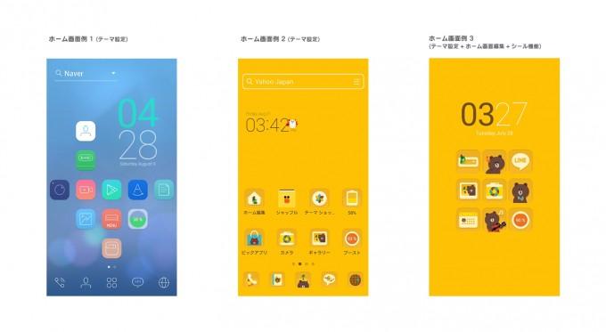 Android向けアプリ「LINEランチャー」テーマ紹介