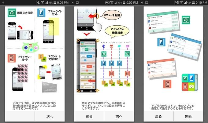 Androidアプリ『スクリーンサポーター』起動時画面
