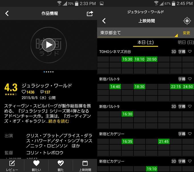Android・iPhoneアプリ『映画ランド』作品別映画館予約