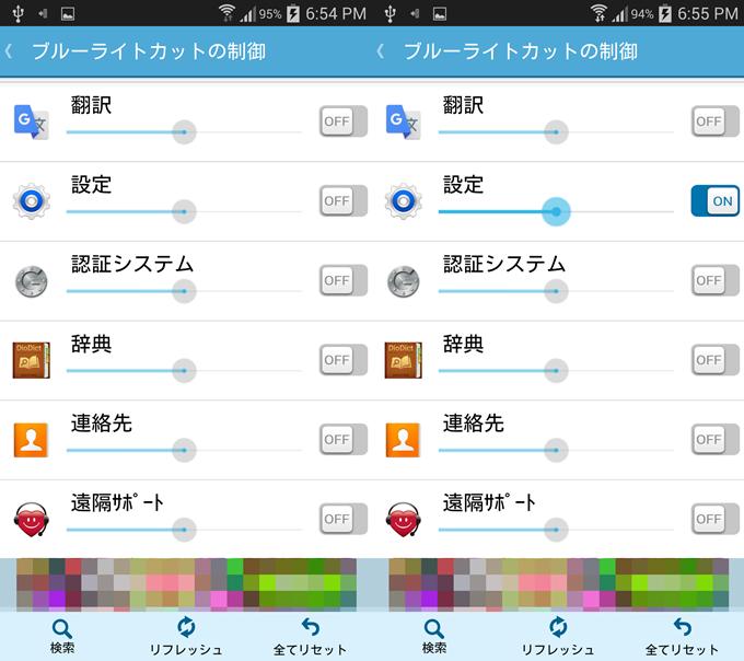 Androidアプリ『スクリーンサポーター』ブルーライトカット制御設定画面ONOFF