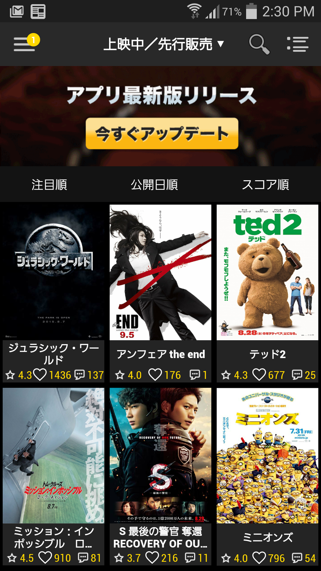 Android・iPhoneアプリ『映画ランド』上映一覧