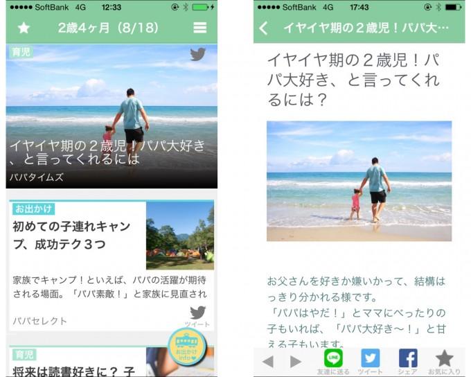 Android・iPhoneアプリ『パパタイムズ』紹介1