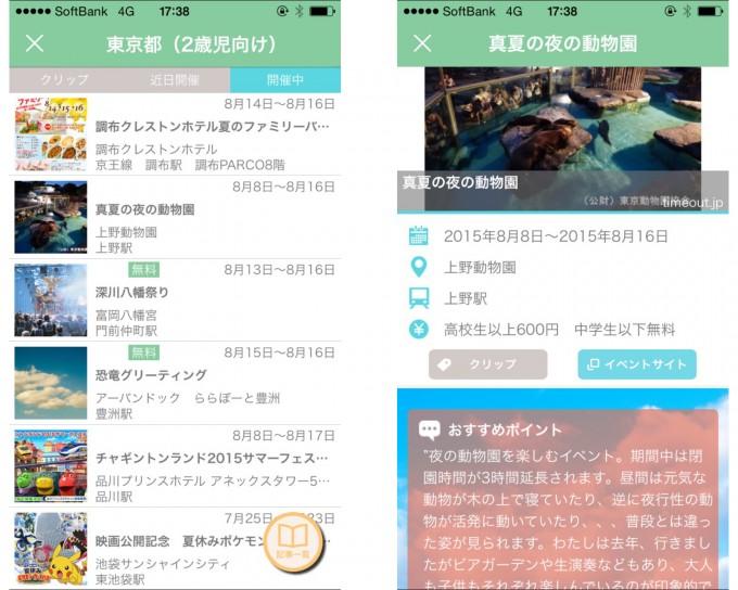 Android・iPhoneアプリ『パパタイムズ』紹介2