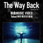 スマホ版「Yahoo!検索」で『ONE OK ROCK!』と検索すると新作MV「The Way Back -Japanese Ver.-」を視聴できるぞ!