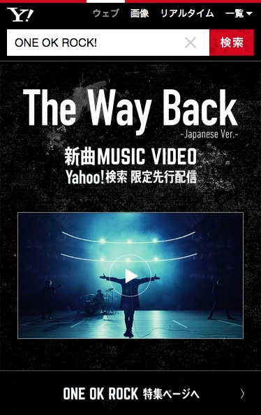 ONE OK ROCKの新作MV「The Way Back -Japanese Ver.-」を限定配信