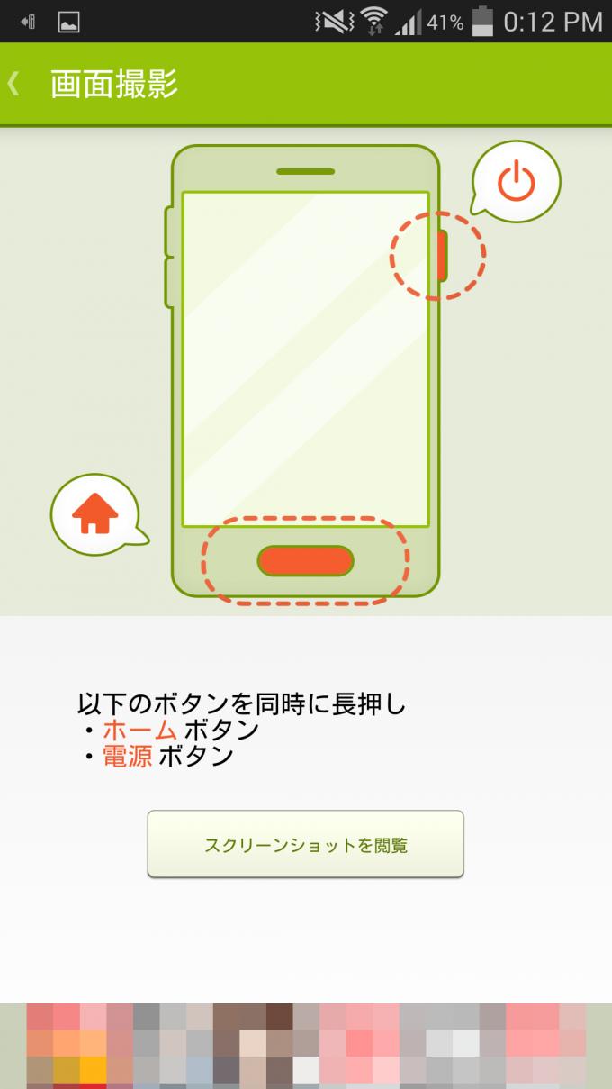 Androidアプリ『スクリーンサポーター』スクリーンショット撮影