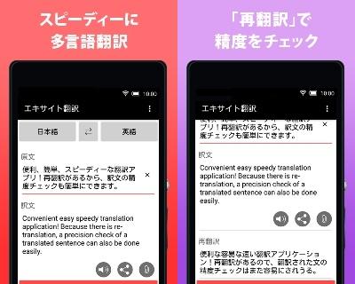 エキサイト翻訳説明画像