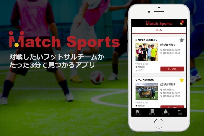 スマホアプリ『Match Sports(マッチスポーツ)』TOP