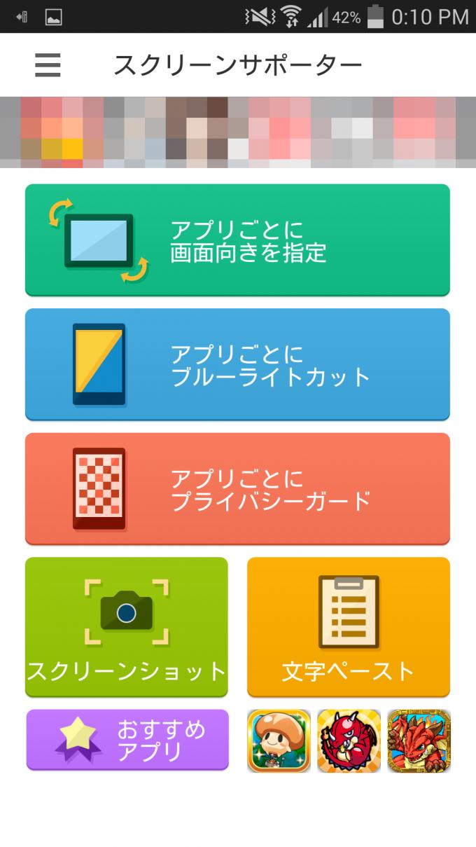 Androidアプリ『スクリーンサポーター』ホーム画面