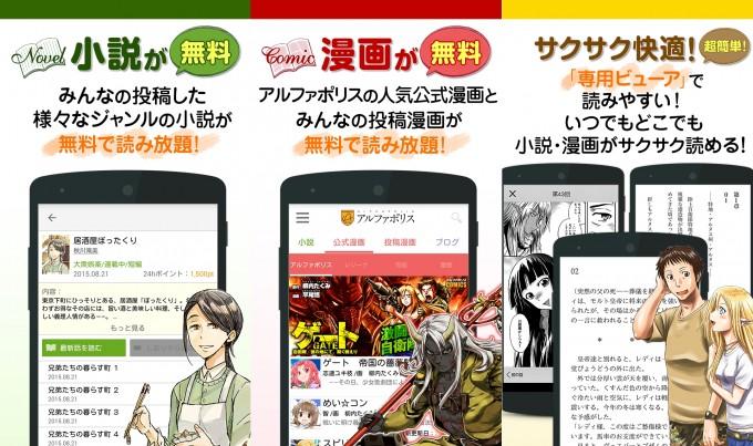 小説や漫画が無料で読める!iOS版で人気の「アルファポリス」がAndroid版の配信がスタート