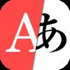 翻訳アプリ『エキサイト英語翻訳』が大幅アップデート!33言語に対応した『エキサイト翻訳』として提供開始