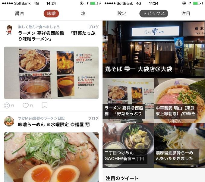 『ラーメンGoGo - ラーメン好きのための最強ニュース&データベースアプリ』紹介まとめ