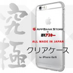 iPhone 6s/iPhone 6s Plusケース AppBank Store人気ランキングTOP10(1/30)