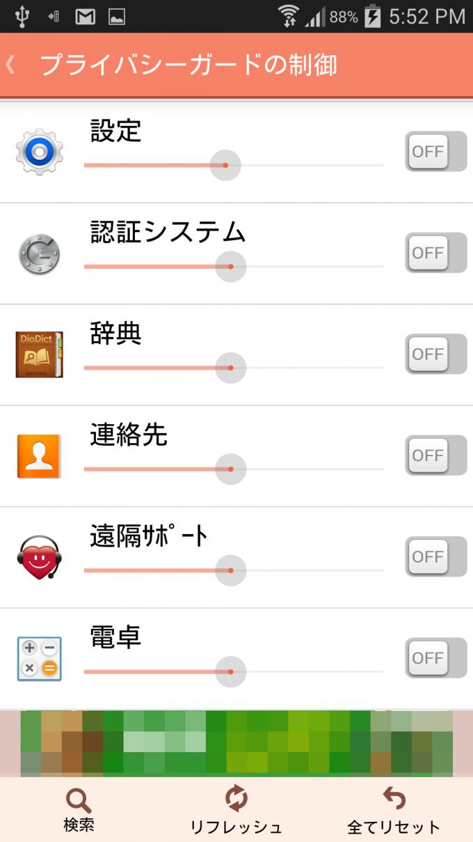 Androidアプリ『スクリーンサポーター』プライバシーガード画面