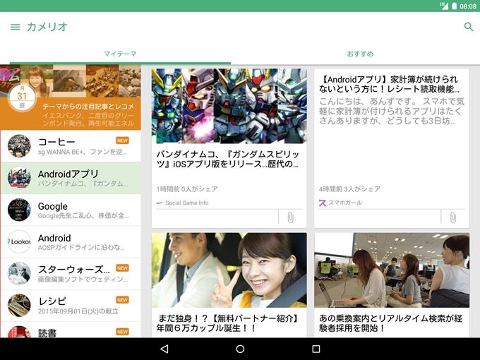 カメリオスクリーンショットマイテーマ画面