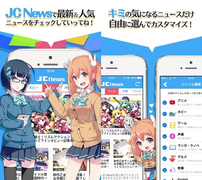 iPhoneアプリ『JC News』紹介画像1