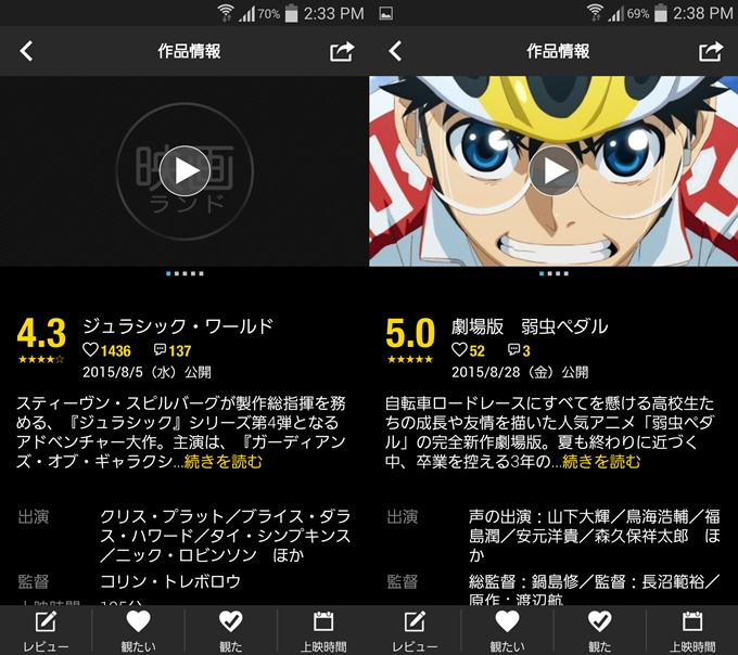 Android・iPhoneアプリ『映画ランド』作品情報