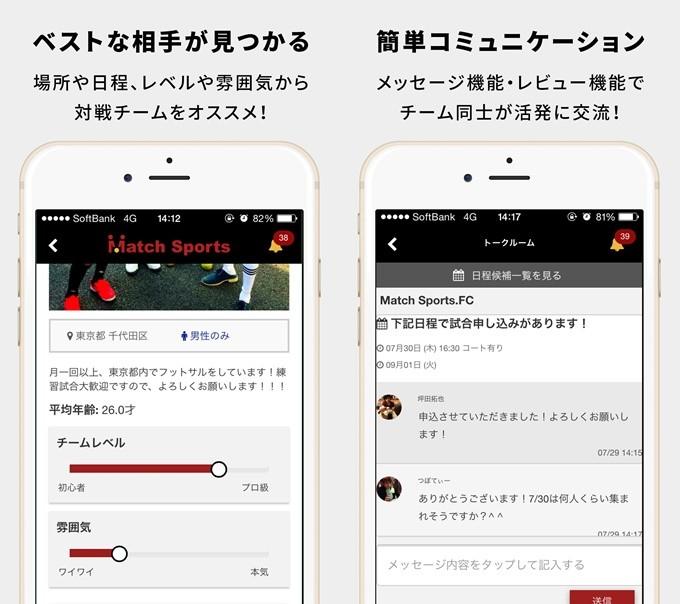 スマホアプリ『Match Sports(マッチスポーツ)』アプリ画面