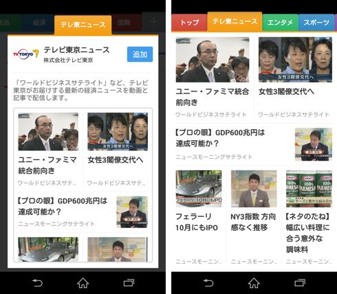 「テレビ東京ニュース」チャンネルスクリーンショット