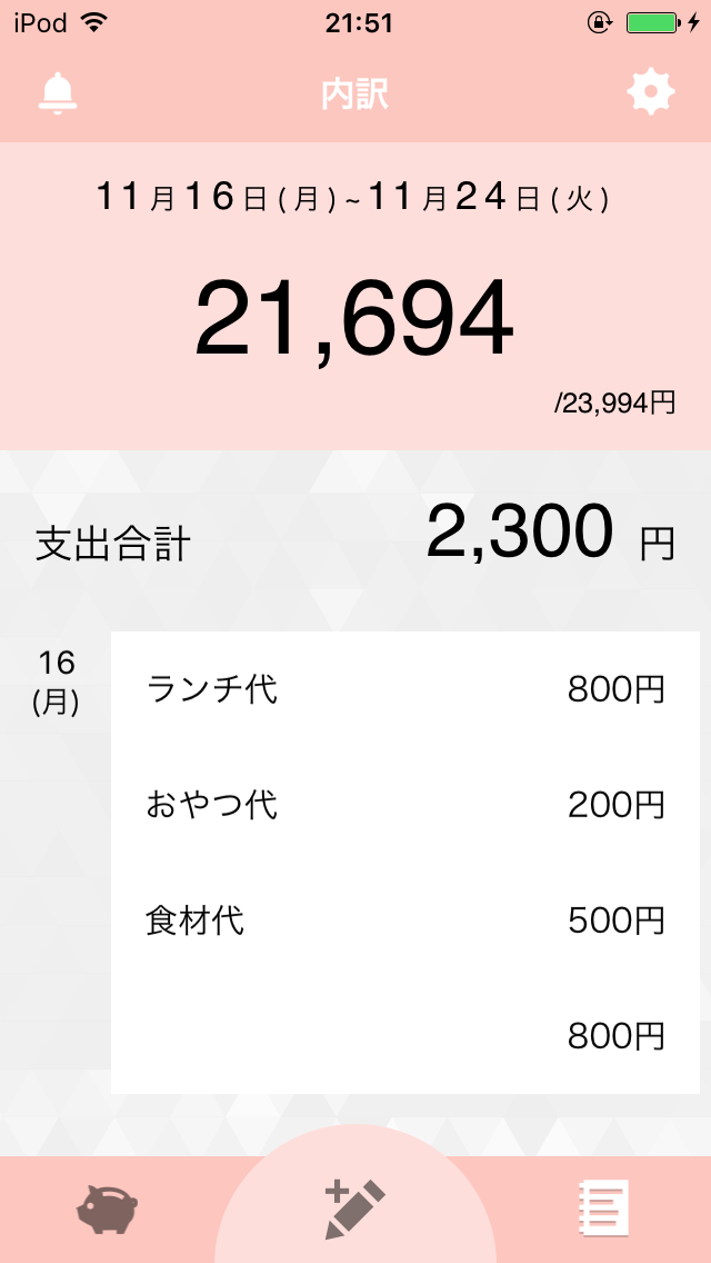 ゆるーい家計簿アプリ『あっといくら』内訳追加後