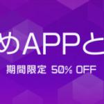 App Storeで、おすすめAPPとゲームが期間限定で50%OFF