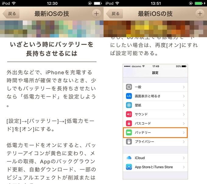 【保存版】iPhoneの裏技 -説明書&使い方-最新iosの技説明画面1