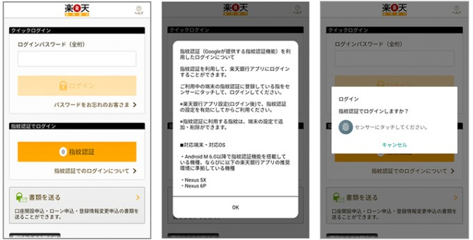 指紋認証によるログイン機能をスマートフォン向け「楽天銀行アプリ(for Android)」にも導入