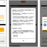 Android版『楽天銀行』アプリが、指紋認証によるログインに対応