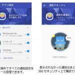 無料の総合セキュリティアプリ『360セキュリティ』に、アプリの通知設定を管理できる「通知マネージャー」機能が追加