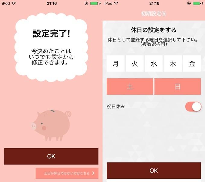 家計簿アプリ『あっといくら』初期設定3